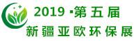 2019第五届新疆—亚欧环保技术设备展览会招聘信息