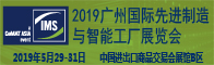 广州国际先进制造与智能工厂展览会平安彩票娱乐园信息