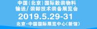 第五屆中國(北京)國際散裝物料運輸/裝卸技術裝備展覽會招聘信息