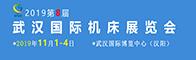 2019第八届武汉国际机床展览会招聘信息