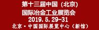 第十三届中国(北京)国际冶金工业展览会招聘信息