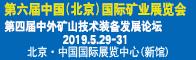 第六届中国(?#26412;?#22269;际矿业展览会招聘信息