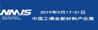 第二十一届中国国际工业博览会新材料产业展招聘信息