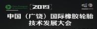 2019中国(广饶)国际橡胶轮胎招聘信息
