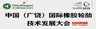 2019中國(廣饒)國際橡膠輪胎招聘信息