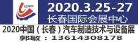 2020中国长春汽车制造技术与设备展招聘信息