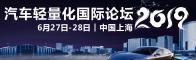2019汽车轻量化国际论坛新大发快3娱乐平台信息