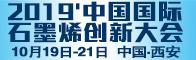 2019中国国际石墨烯创新大会招聘信息