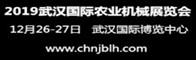 武汉国际农业机械展览会招聘信息