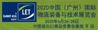 2020中国(广州)国际物流装备与技术展览会平安彩票娱乐平台信息