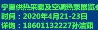 宁夏供热采暖及空调热泵展览会招聘信息