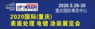2020国际(重庆)表面处理电镀涂装展览会招聘信息