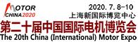 2019年第十九届上海电机展览会招聘信息