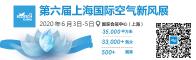 第六屆上海國際空氣新風展招聘信息