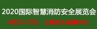 2020中国国际智慧消防安全及应急救援博览会招聘信息