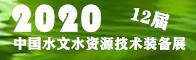 2020第十二屆中國水文技術裝備展招聘信息