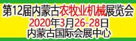 第十二届内蒙古农牧业机械展览会暨论坛招聘信息