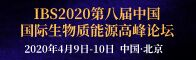 IBS2020第八届中国国际生物质能源高峰论坛招聘信息