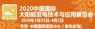 2020中国国际太阳能发电技术与应用展览会平安彩票娱乐平台信息