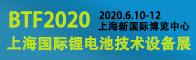 2020上海国际锂电池技术设备展招聘信息