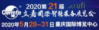 2020第21屆立嘉國際智能裝備展覽會招聘信息