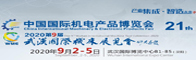 中国国际机电产品展览会招聘信息