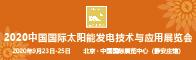 2020中國國際太陽能發電技術與應用展覽會招聘信息