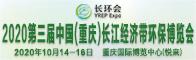 2020第三屆(中國)長江經濟帶環保博覽會招聘信息