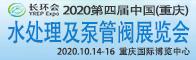 2020第四届中国(重庆)水处理及泵管阀展览会招聘信息