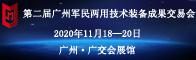 第二届广州军民两用技术装备成果交易会招聘信息