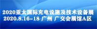 2020亞太國際充電樁技術及設備展招聘信息
