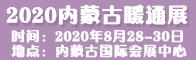2020内蒙古暖通展招聘信息
