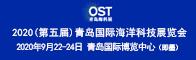 2020(第五届)青岛国际海洋科技展览会招聘信息