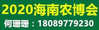 2020海南农博会招聘信息