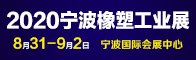 2020宁波橡塑工业展招聘信息