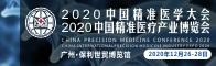 2020中国精准医学大会招聘信息