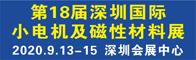 第18届深圳国际小电机及磁性材料展招聘信息