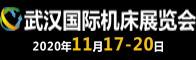 2020年第9届武汉国际机床展招聘信息