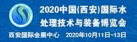 2020中国(西安)国际水处理技术与装备博览会招聘信息