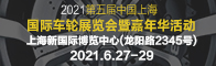 2021第五届中国上海国际车轮展览会暨嘉年华活动招聘信息