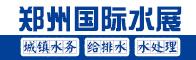 鄭州國際水展招聘信息