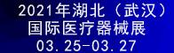 2021年湖北(武汉)国际医疗器械展招聘信息