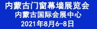 内蒙古门窗幕墙展览会招聘信息