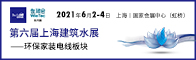 第六届上海建筑水展招聘信息