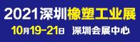 2021深圳橡塑工业展招聘信息