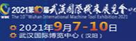2021第十届武汉国际机床展览会招聘信息