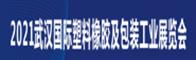 2021武汉国际塑料橡胶及包装工业展览会招聘信息