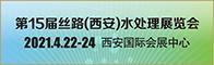 絲路(西安)國際水處理展覽會招聘信息