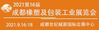第16届中国成都橡塑及包装工业展览会招聘信息