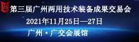 第三届广州两用技术装备成果交易会招聘信息